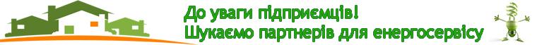 ВПРОВАДЖЕННЯ ЕНЕРГОСЕРВІСНИХ КОНТРАКТІВ НА СУМЩИНІ